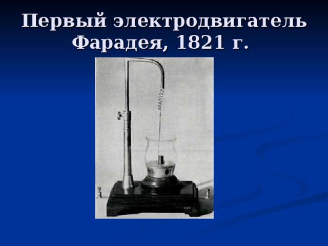 Первый электродвигатель Фарадея, 1821 г.