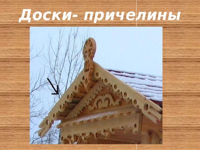 Доски- причелины
