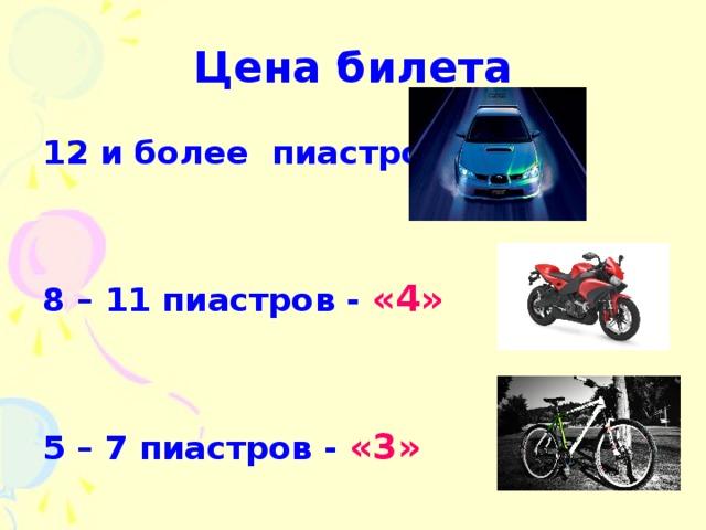 Цена билета 12 и более пиастров – «5»   8 – 11 пиастров - «4»    5 – 7 пиастров - «3»