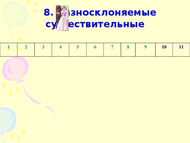 8. Разносклоняемые существительные 1 2 3 4 5 6 7 8 9 10 11