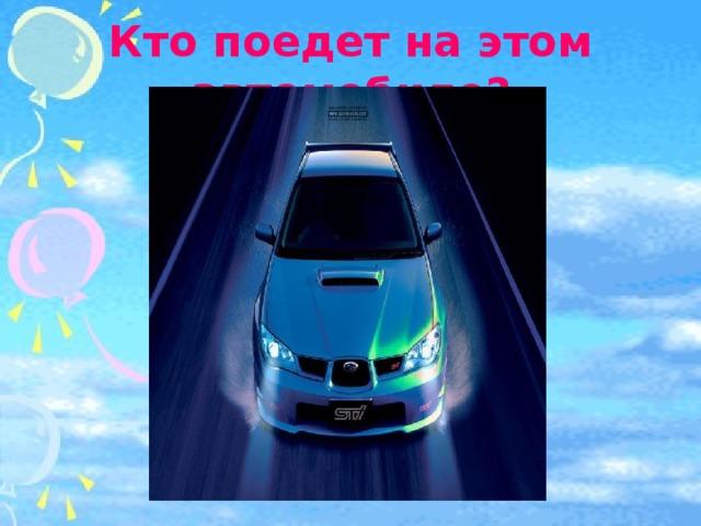 Кто поедет на этом автомобиле?