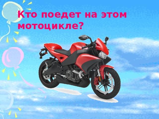 Кто поедет на этом мотоцикле?