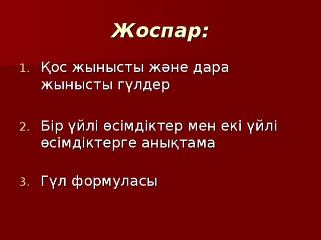 Жоспар :