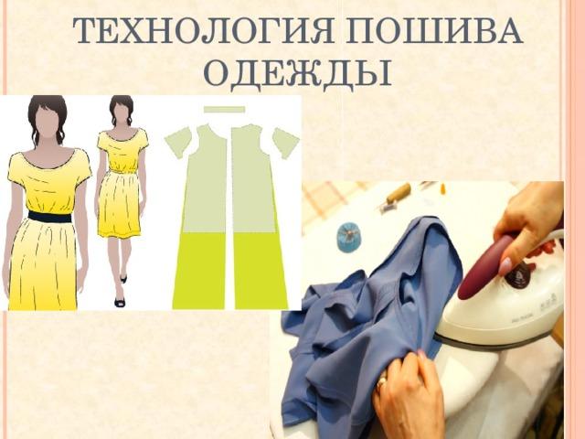 Технология пошива одежды картинки