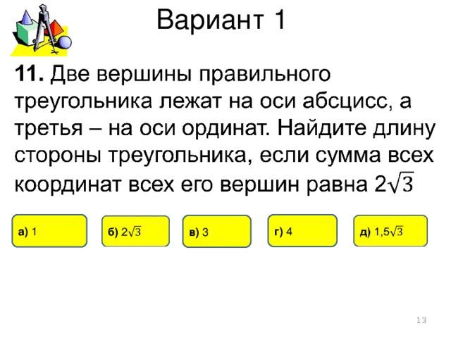 Вариант 1 г) 4 а)  1 в) 3