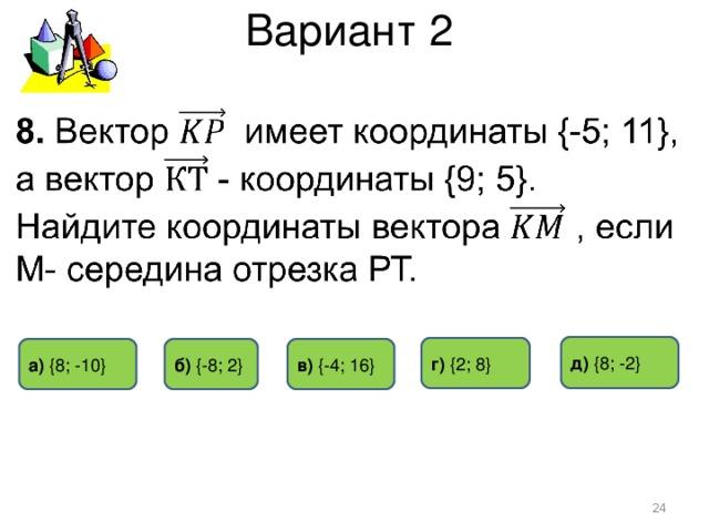 Вариант 2 д) { 8 ; -2 } г)  { 2 ; 8 } б) { -8 ; 2 } а)  { 8 ; -10 } в) { -4 ; 16 }