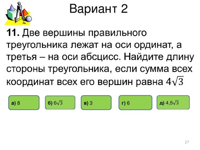 Вариант 2 г)  6 а) 8 в) 3
