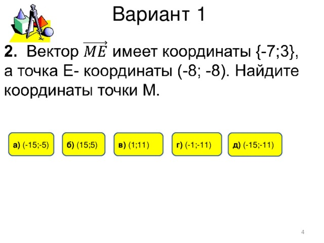 Вариант 1 г)  (-1;-11) а) (-15 ;-5 ) б) (15;5) д)  (-15;-11) в) (1;11)