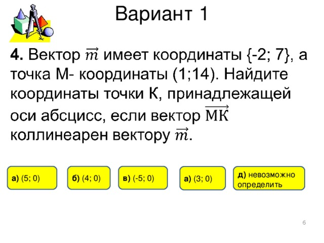 Вариант 1 а)  ( 5 ; 0 ) б) ( 4 ; 0 ) в) ( -5 ; 0 ) д) невозможно определить а)  ( 3 ; 0 )