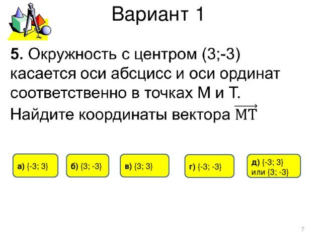 Вариант 1 а) { -3 ; 3 } б) { 3 ; -3 } в) { 3 ; 3 } д)  {- 3 ; 3 } или { 3 ; -3 } г)  { -3 ;  - 3 }