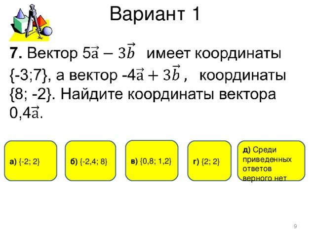 Вариант 1 в) { 0,8 ; 1,2 } г)  { 2 ; 2 } а) { -2 ; 2 } б) { -2,4 ; 8 } д)  Среди приведенных ответов верного нет