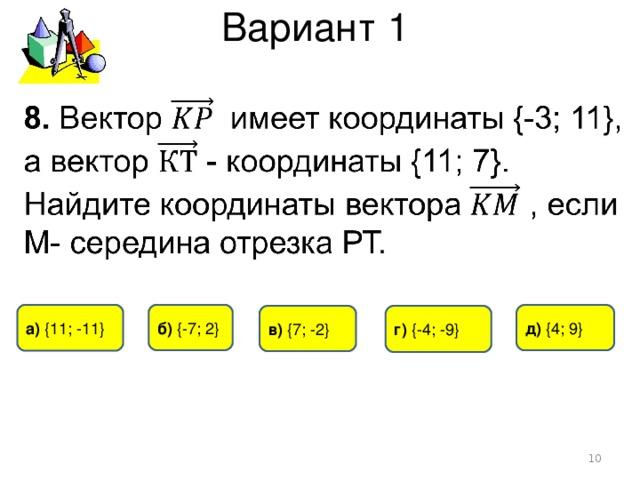 Вариант 1 б) { -7 ; 2 } а)  { 11 ; -11 } д)  { 4 ; 9 } г) { -4 ; -9 } в) { 7 ; -2}