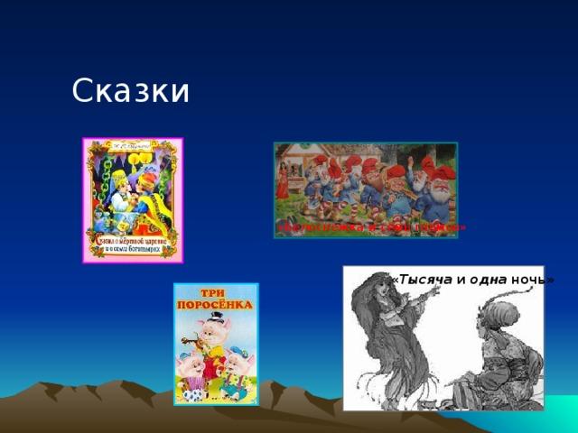 Сказки «Белоснежка и семь гномов» « Тысяча и одна ночь»