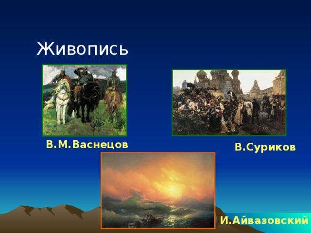 Живопись В.М.Васнецов В.Суриков И.Айвазовский