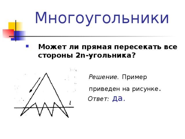 Многоугольники Может ли прямая пересекать все стороны 2 n -угольника?    Решение.  Пример  приведен на рисунке .   Ответ:  да.