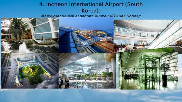 4. Incheon International Airport (South Korea):  Международный аэропорт Инчхон (Южная Корея): sauna, Thai massage, ice rink