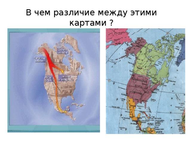 В чем различие между этими картами ?