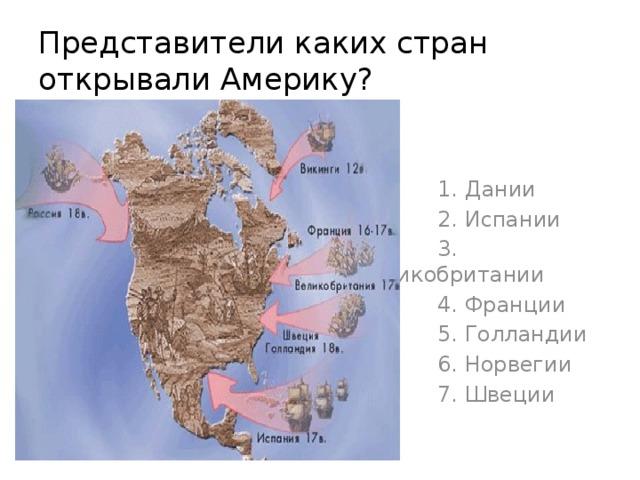 Представители каких стран открывали Америку?