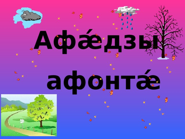 Аф ǽ дзы  афонт ǽ