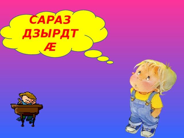 САРАЗ ДЗЫРДТ Æ