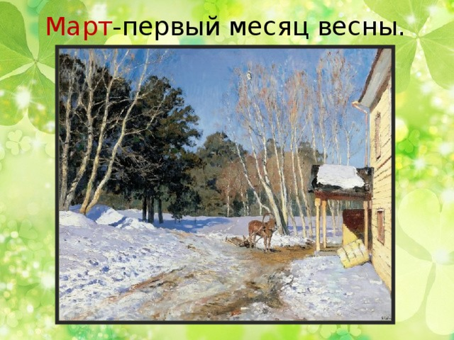 Март -первый месяц весны.