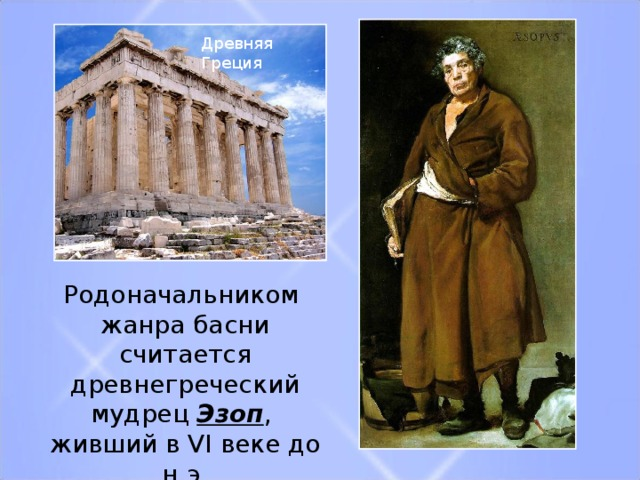 Древняя Греция Родоначальником жанра басни считается древнегреческий мудрец Эзоп , живший в VI веке до н.э.