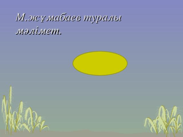 М.жұмабаев туралы мәлімет.