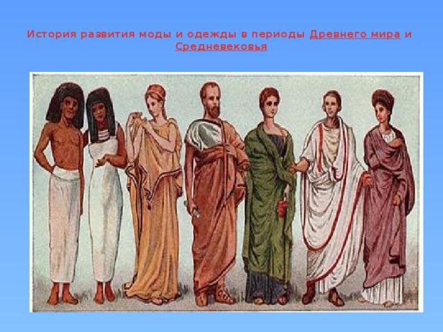 История развития моды и одежды в периоды Древнего мира и Средневековья