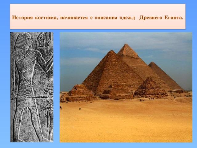 История костюма, начинается с описания одежд Древнего Египта.
