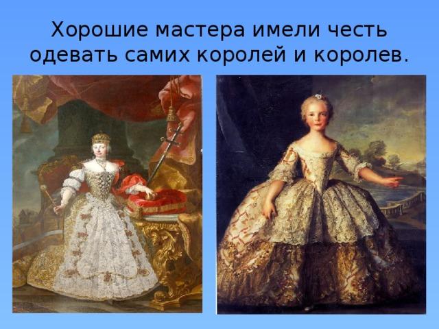 Хорошие мастера имели честь одевать самих королей и королев.
