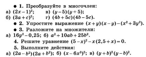 Ответы контрольная работа 7 формулы сокращенного умножения 800