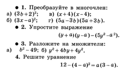 Ответы контрольная работа 7 формулы сокращенного умножения 1122