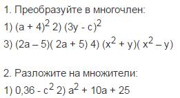 Контрольная работа по теме тождества сокращенного умножения 5129