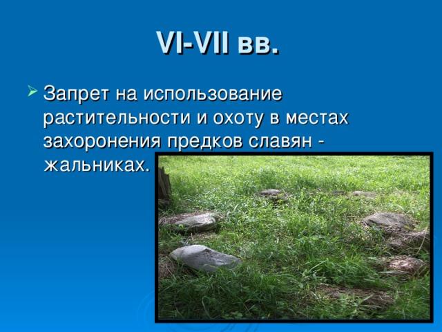 VI-VII вв.