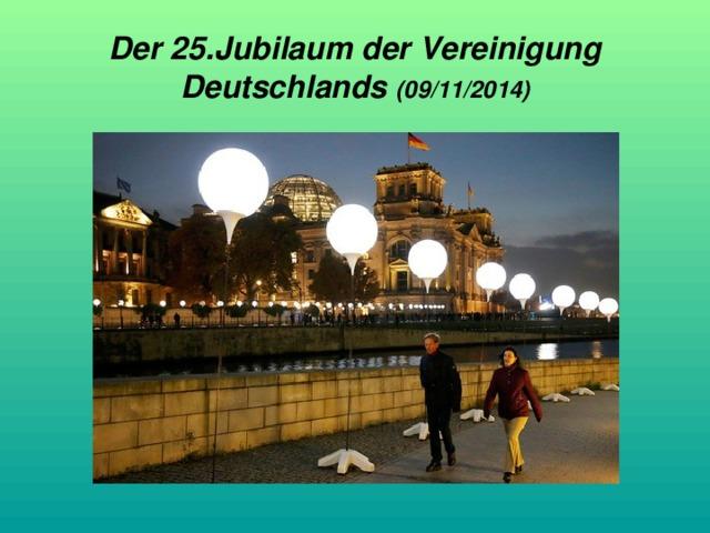 Der 25.Jubilaum der Vereinigung Deutschlands (09/11/2014)