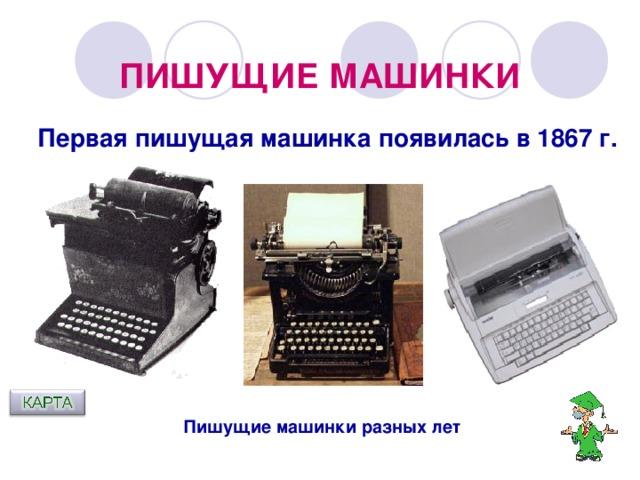 ПИШУЩИЕ МАШИНКИ Первая пишущая машинка появилась в 1867 г. Пишущие машинки разных лет