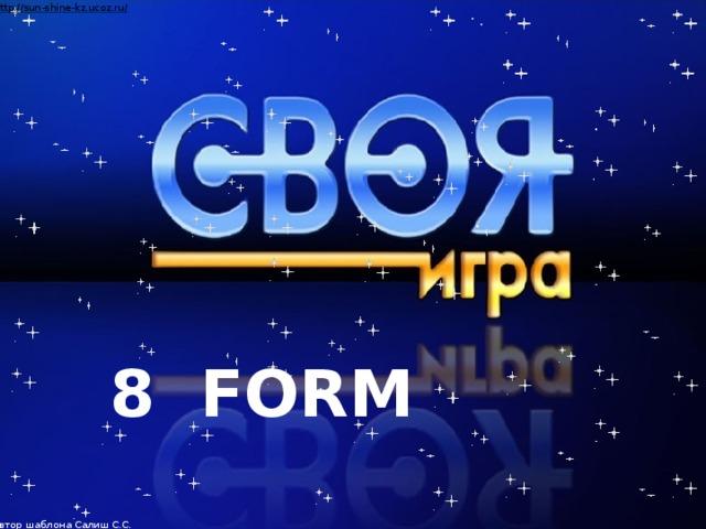 8 FORM