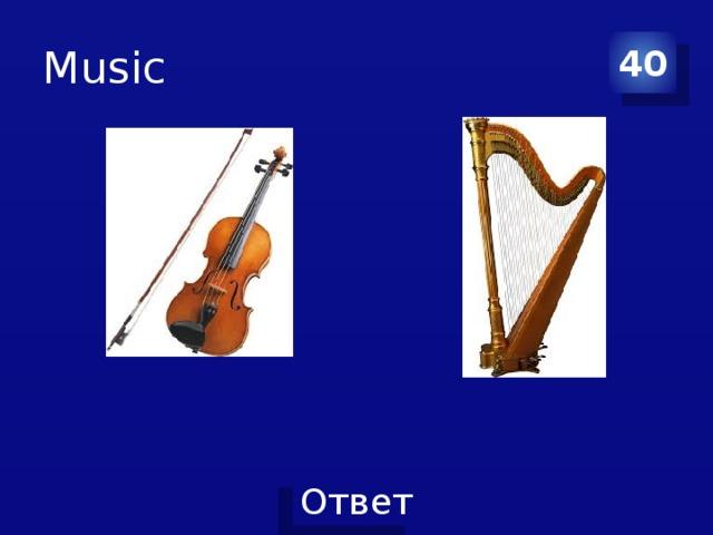 Music 40