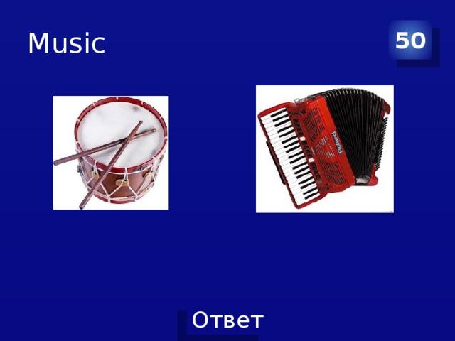 Music 50