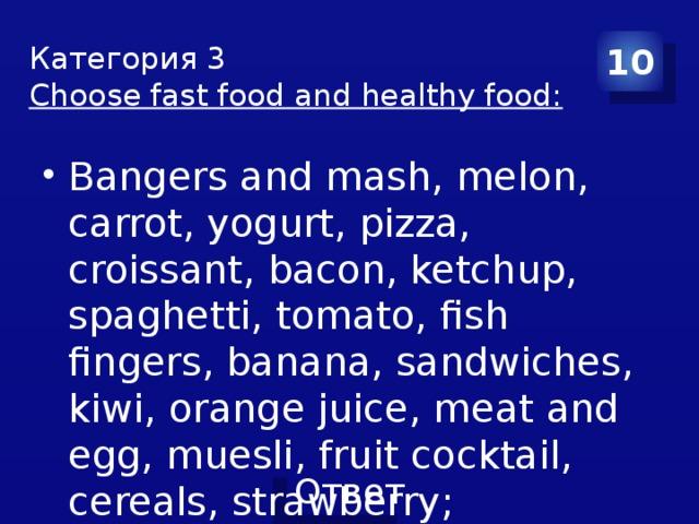 Категория 3  Choose fast food and healthy food:   10