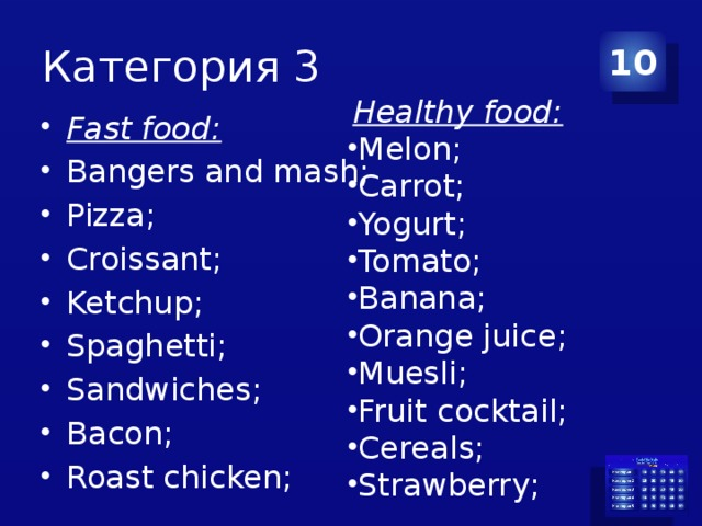 Категория 3 10  Healthy food: