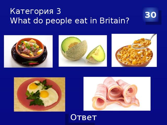 Категория 3  What do people eat in Britain? 30