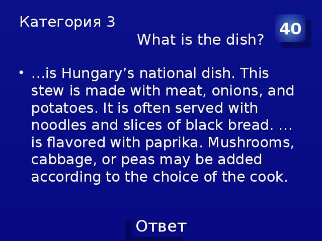 Категория 3  What is the dish? 40