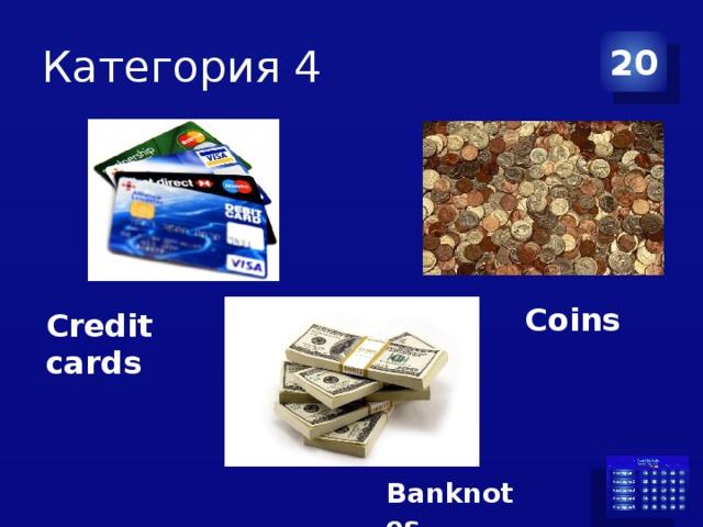 Категория 4 20 Coins Credit cards Banknotes