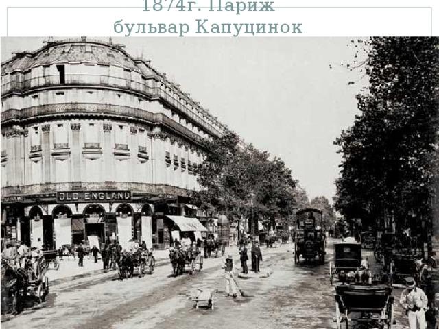 1874г. Париж  бульвар Капуцинок