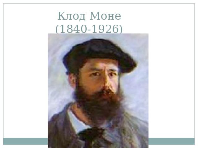 Клод Моне  (1840-1926)