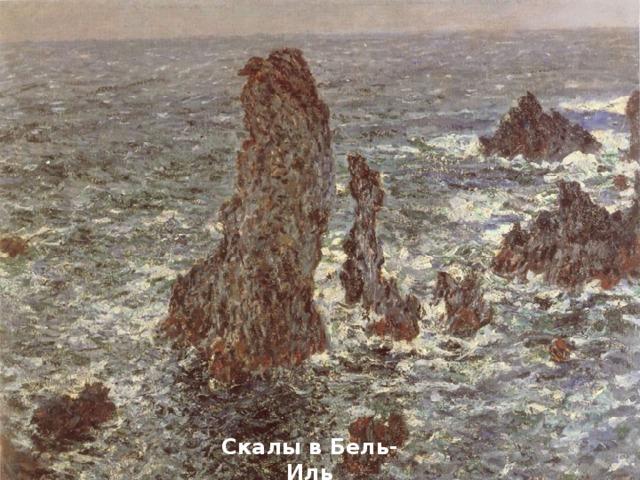 Скалы в Бель-Иль