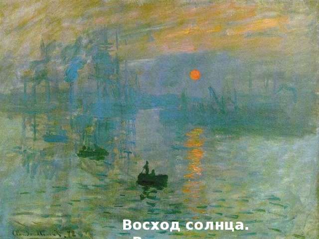 Восход солнца. Впечатление