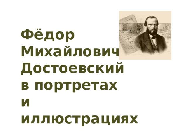 Фёдор Михайлович Достоевский в портретах и иллюстрациях