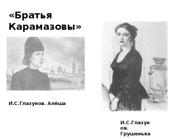«Братья Карамазовы» И.С.Глазунов. Алёша И.С.Глазунов. Грушенька
